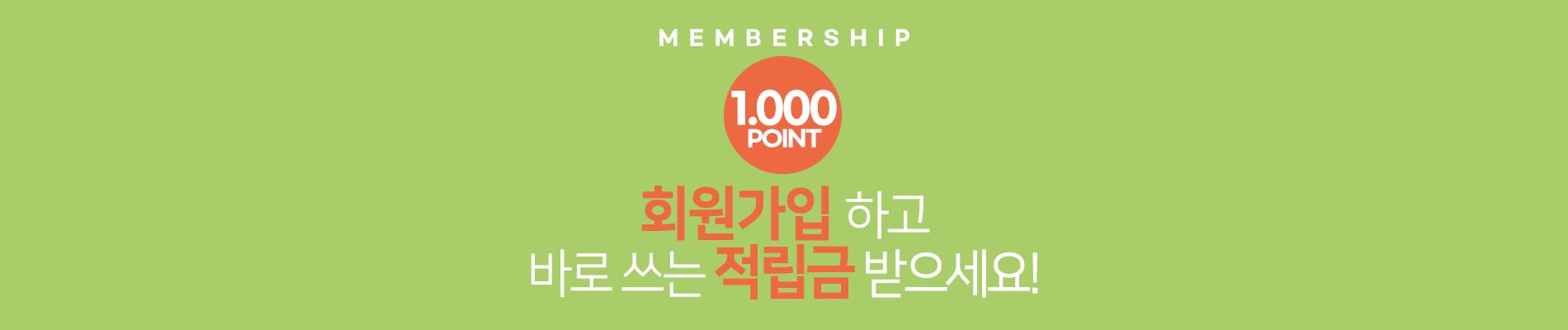 회원가입 1000P